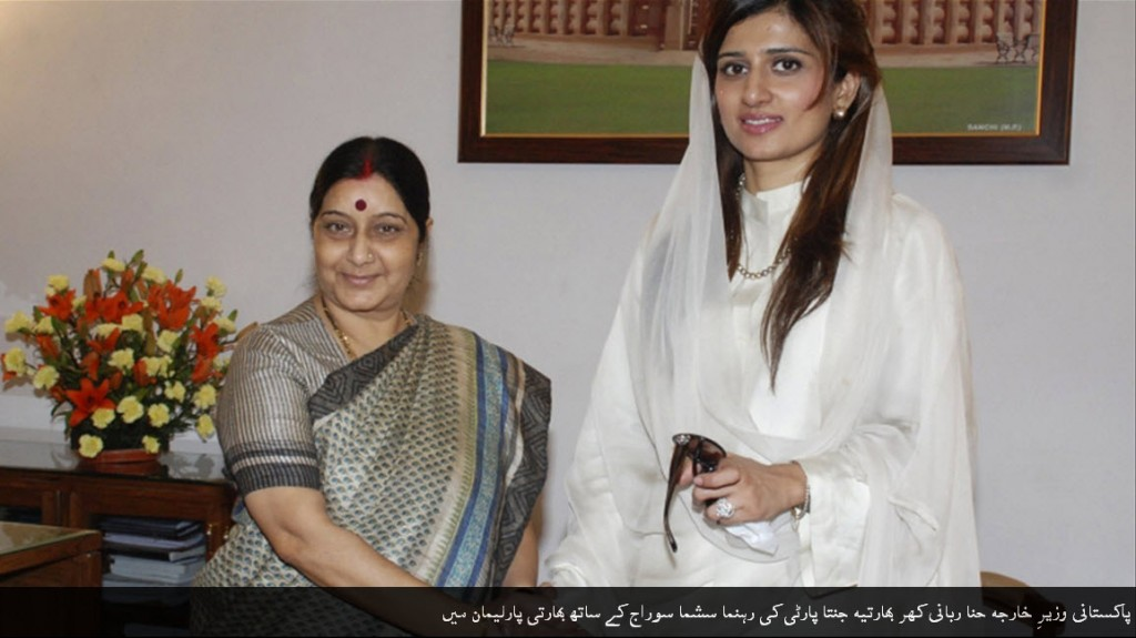 pakistan foreign minister hina rabbani khar in India.