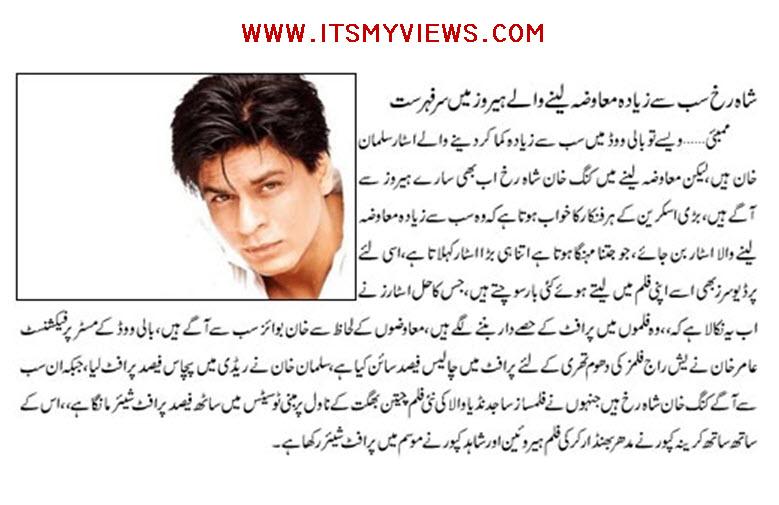 Bollywood-Most-expansive-Hero-Shahrukh-khan.jpg