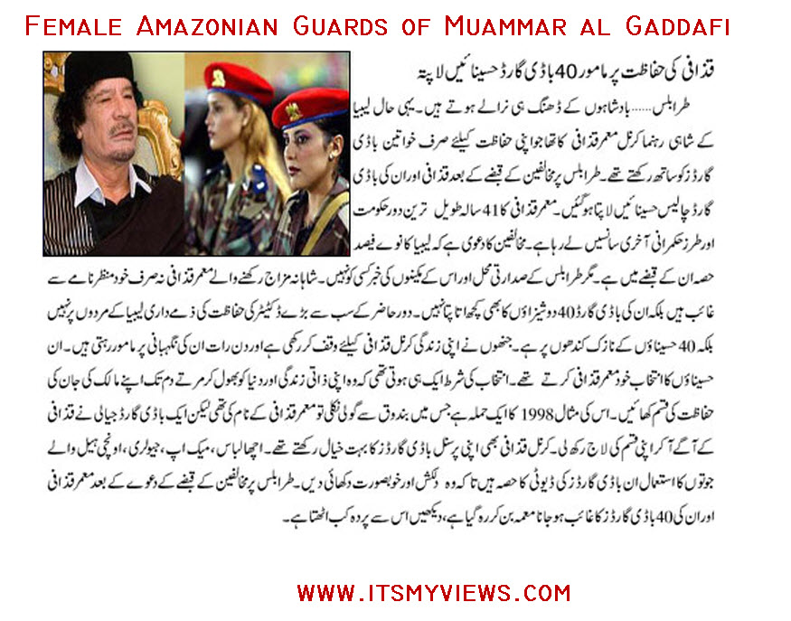 Female-Amazonian-Guards-of-Muammar-al-Gaddafi