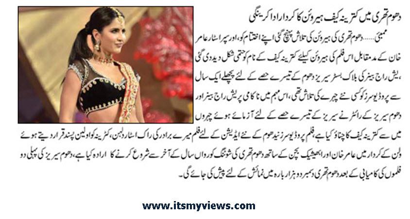 Katrina Kaif in Dhoom three_Dhoom_3