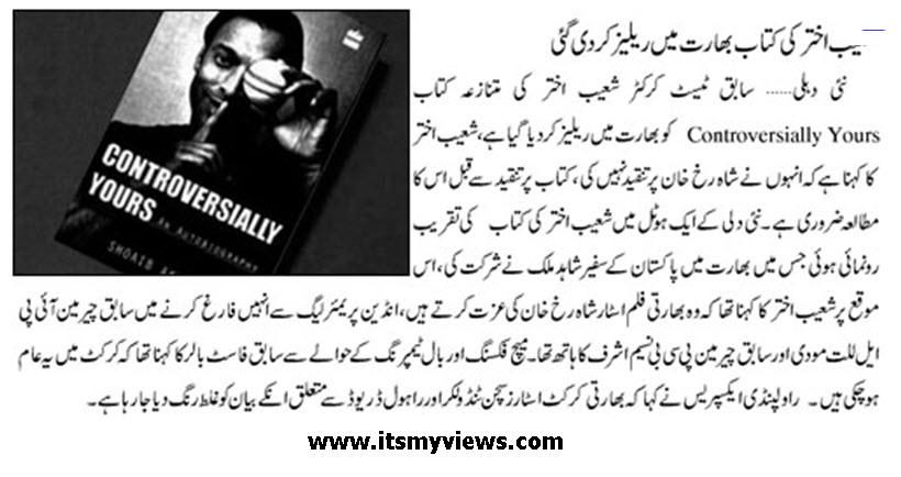 Shoaib_Akhtar_Book_Controversially_yours_2