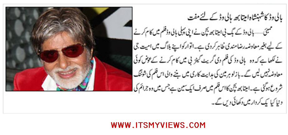 amitabh bachan in hollywood