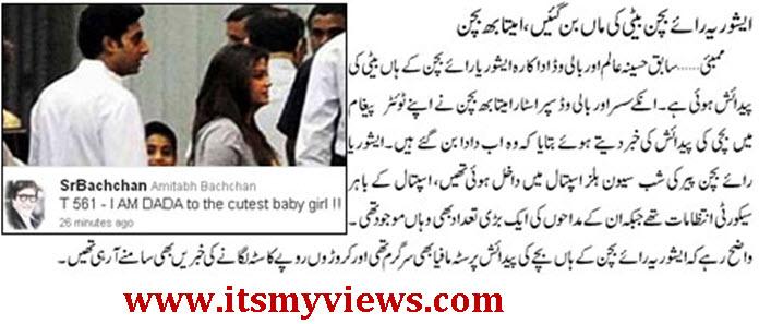 Aishwarya Rai baby girl-picture