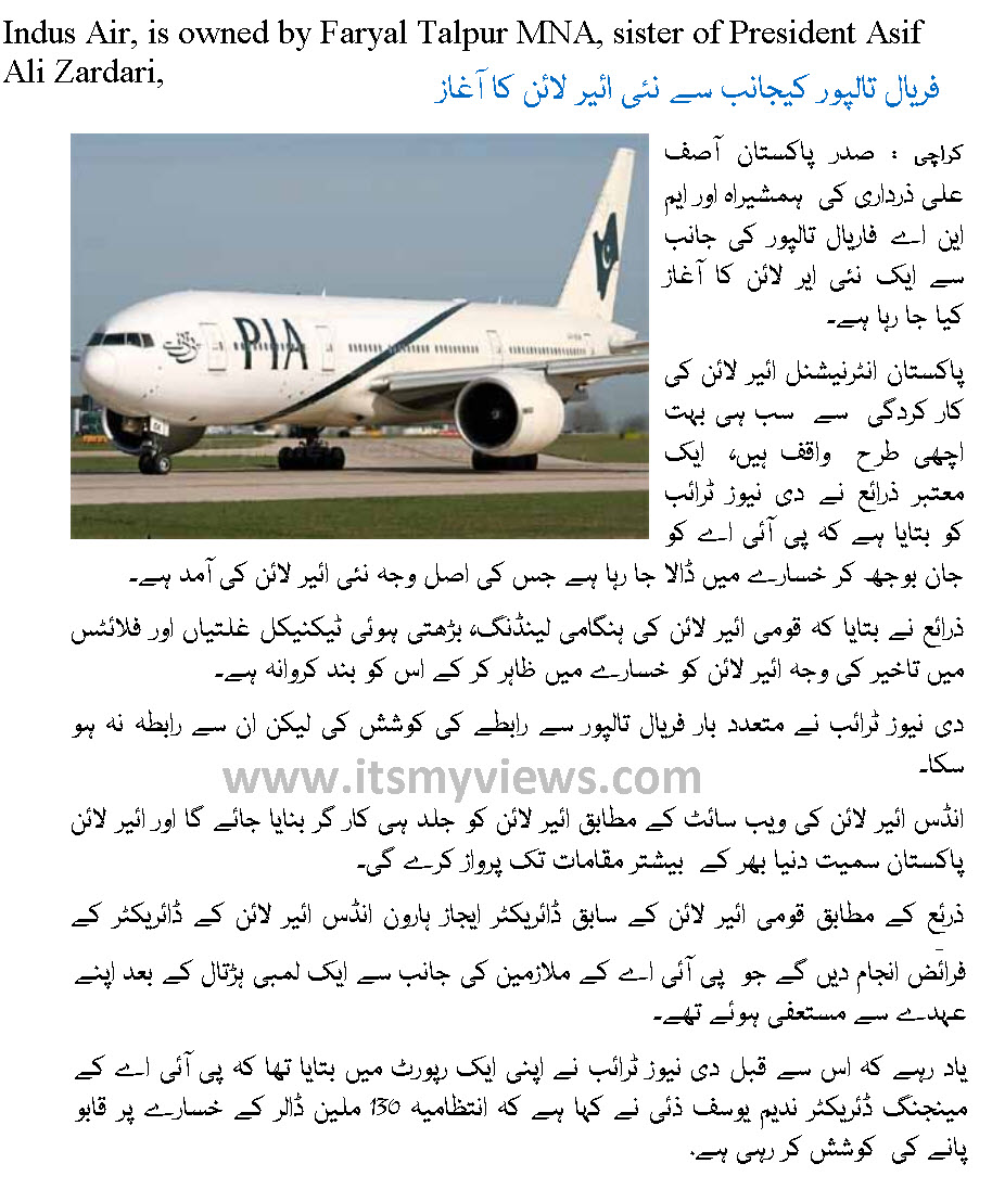 Indus_Airline_Pakistan_Firyal_Talpur Pakistan new Airline