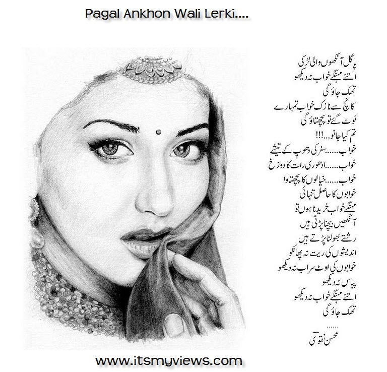 All time my Fav poetry.Pagal Ankhon wali Lerki.