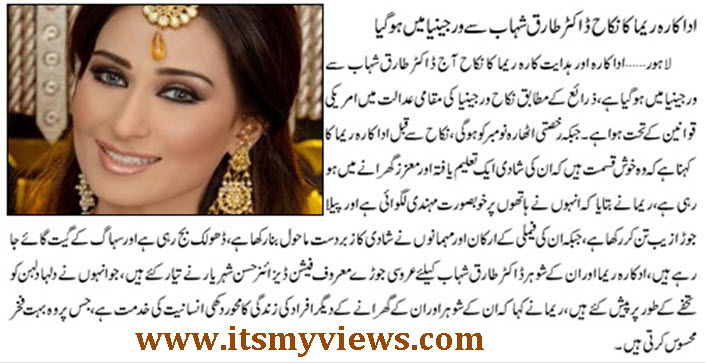Reema-khan-husband