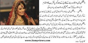 Reema khan nikha party
