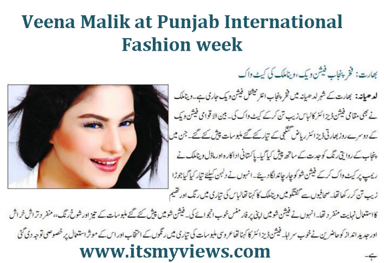 Veena Malik at Punjab International Fashion week