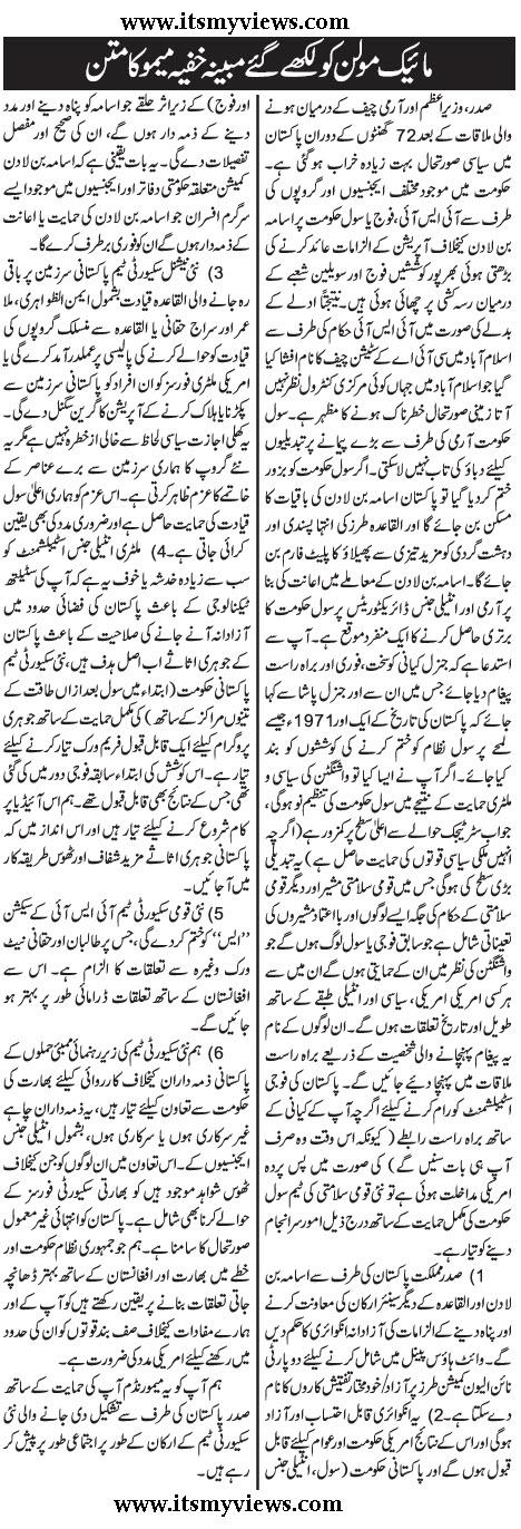 husain-haqqani-letter-to-mike-mullen