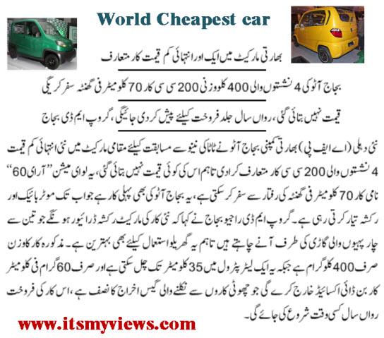 Bajaj-RE60. Cheapest car.
