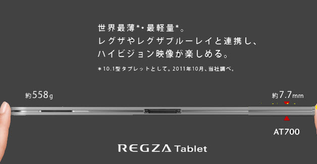 World-slimmest-tablet-Toshiba