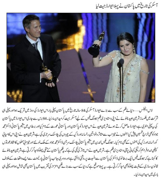 Sharmeen-Obaid-Chinoy-saving-face-movie-oscars-award