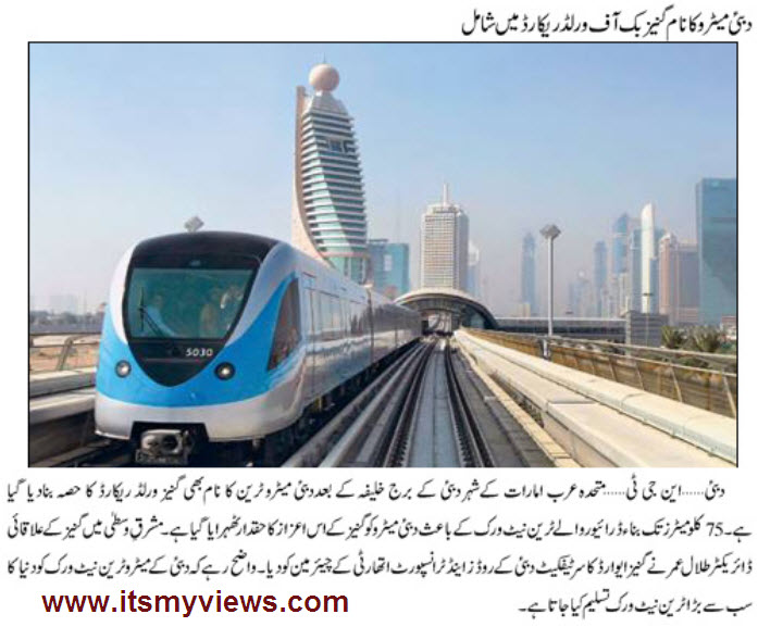 dubai-metro-guinnessbook-of-world-record