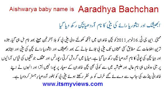 Aaradhya-Bachchan