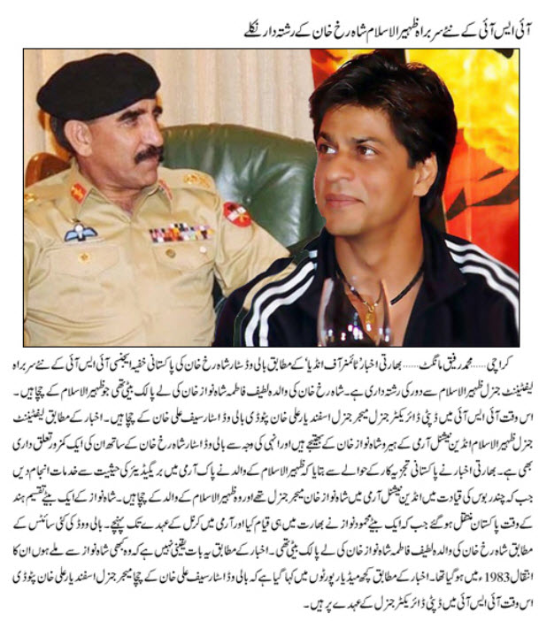 ISI-Chief-Relative-of-Shahruk-Khan