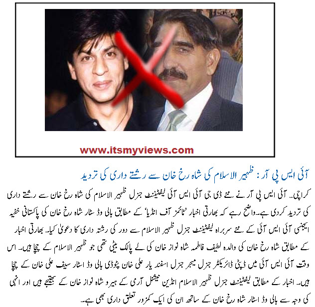 Shahrukh-Khan-Relation-with-Pakistan-ISI-Cheif