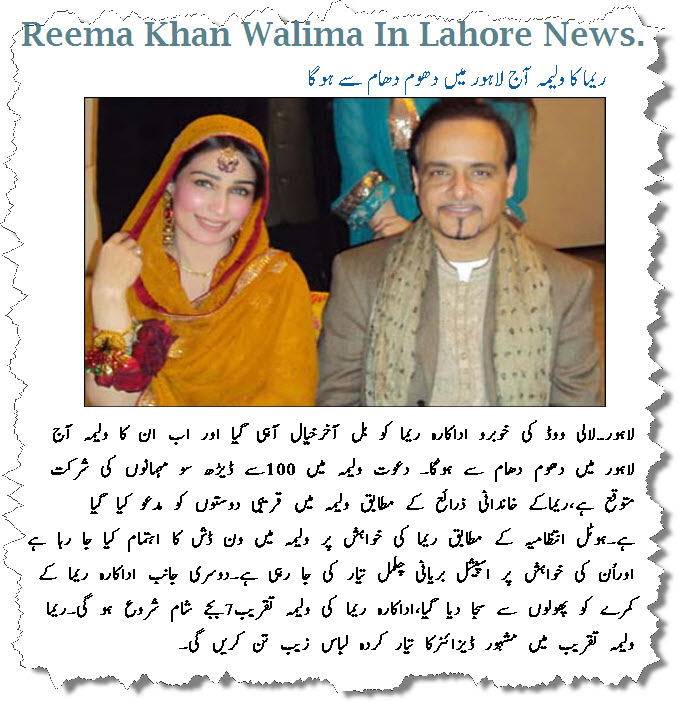 Reema-khan-walima-in-Lahore-PC-Hotel-Picture