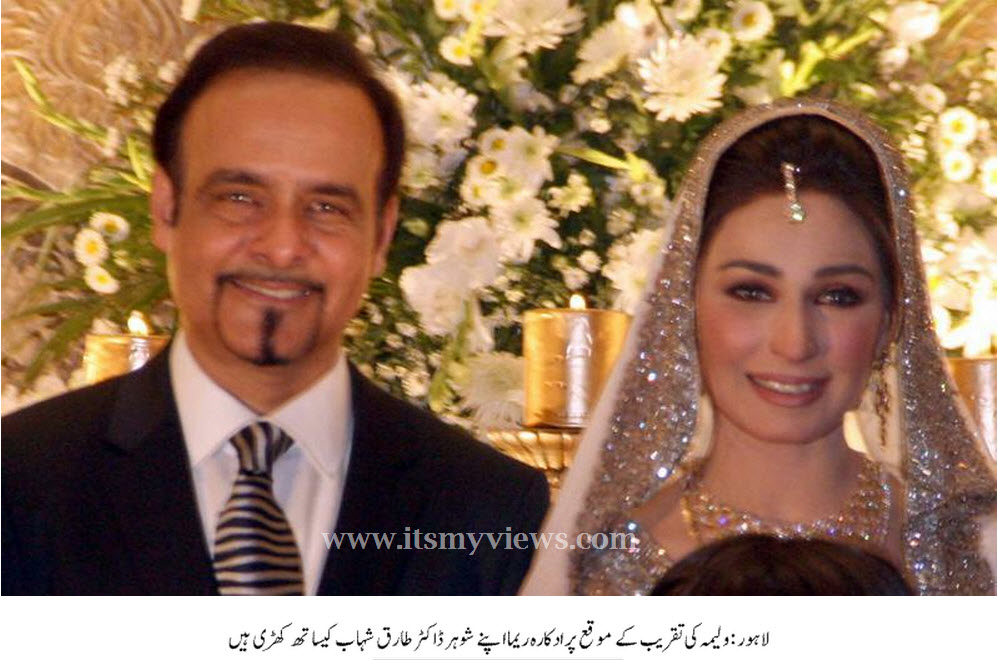reema-khan-dr-shahab-walima-picture-in-pc-hotel-lahore