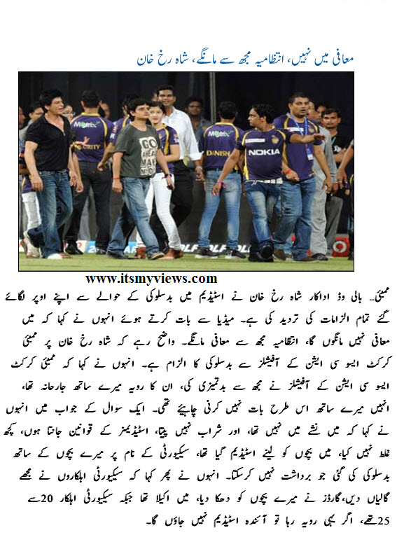 shahrukh-khan-fight-in-stadium