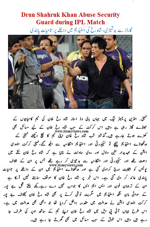 shahrukh-khan-fight with security guards-during-IPL-Match