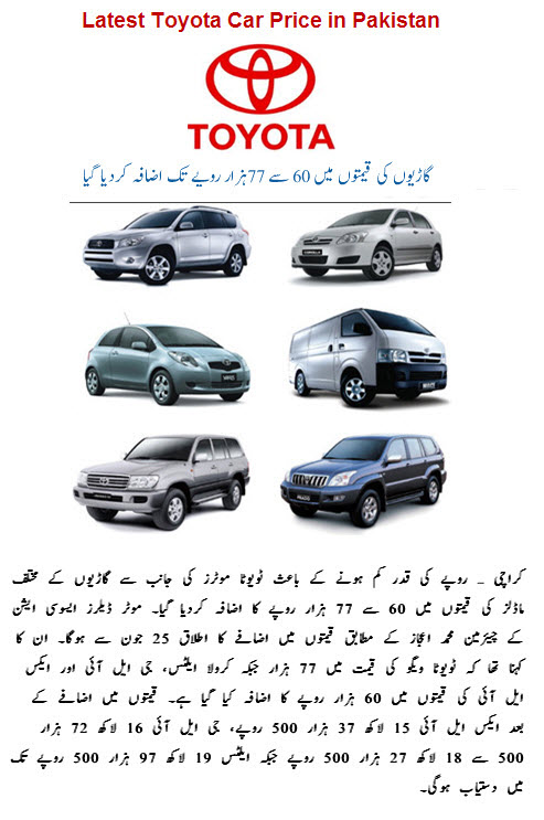 Latest Toyota Corolla 2012 Cars Model price in Pakistan Lahore Karachi