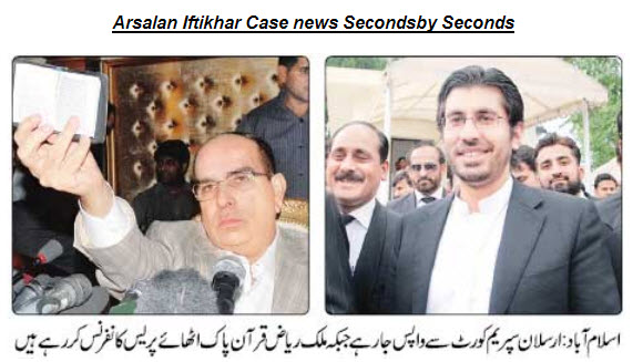 Malik-Riaz-Hussain-bahria-town-latest-news-in-court