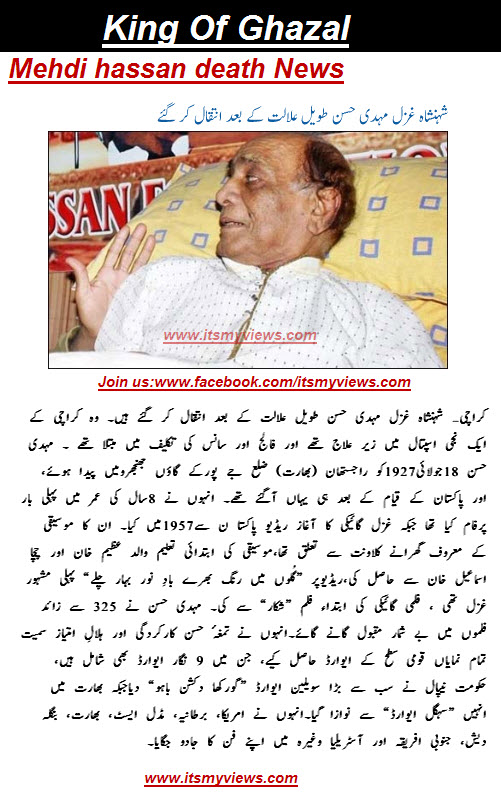 Mehdi-Hassan-Death-Dead-body-Latest-News