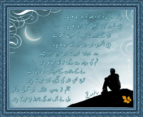Sad-EID-urdu-poetry