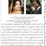 Fast bowler shoaib akhtar and meera Pakistan film actress scandal news