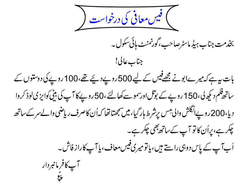 funny urdu-joke at boy and girl relationship.