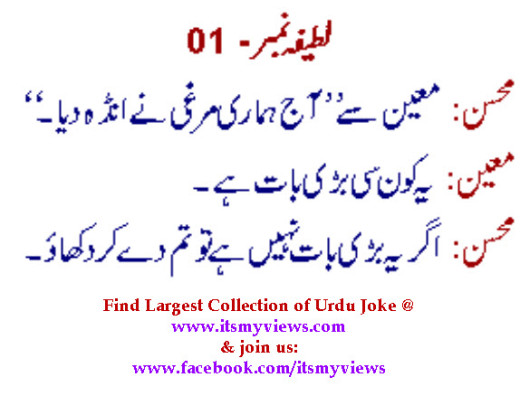Dirty-urdu-joke-picture