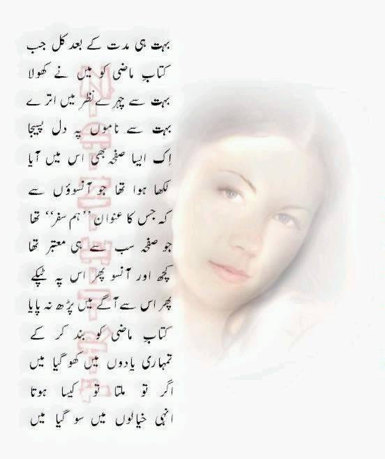 Latest-Urdu-Ghazal_Yaadain-2013