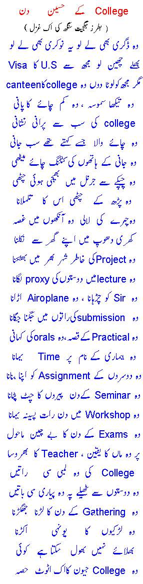 college-ke-haseen-din-urdu-poetry
