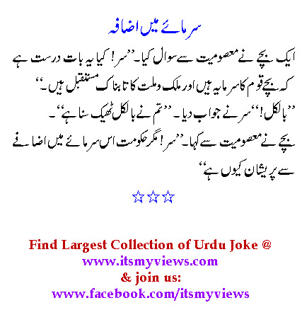 dirty-urdu-lateefay-joke