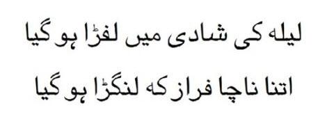 Funny Poetry in Urdu hd Wallpapers Faraz-funny-urdu-poetry