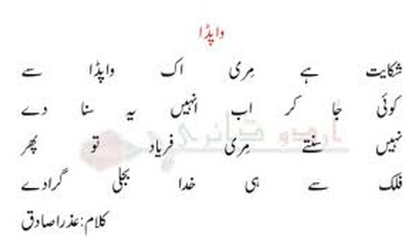 urdu poetry 2013 for facebook sharing latest funny pathan urdu ...