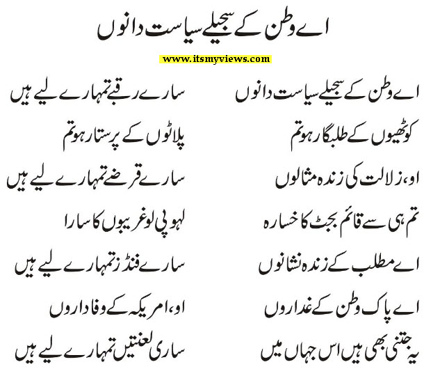 funny-urdu-poetry-shayari-at-pakistan-army