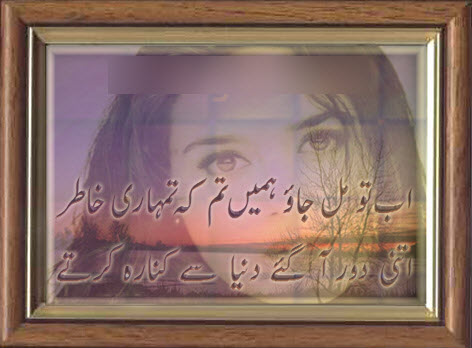 latest-urdu-poetry-2013