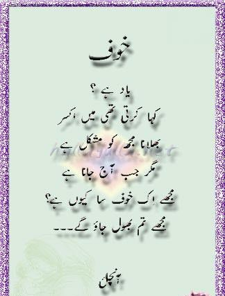mohabbat-Love-urdu-poetry-share-at-facebook