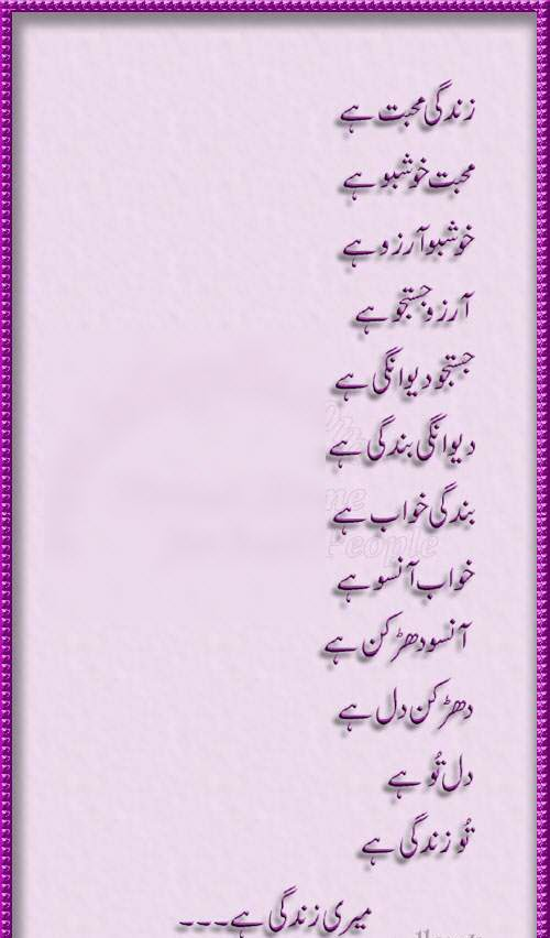 new-romantic-sad-urdu-poetry-mohabat