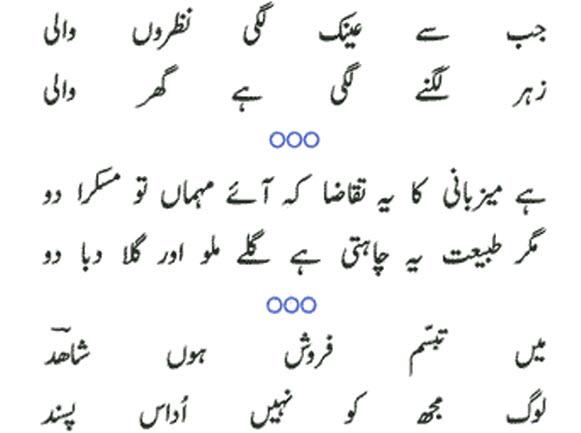 Pics Photos - Funny Shayari Urdu Sms