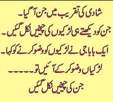 urdu-joke-at-husband-wife