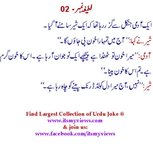 urdu-joke-at-jangal-forest-lion-animal-2013