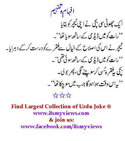 urdu-joke-for-kids share at facebook