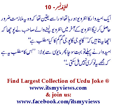 urdu-jokes-at-job-interview