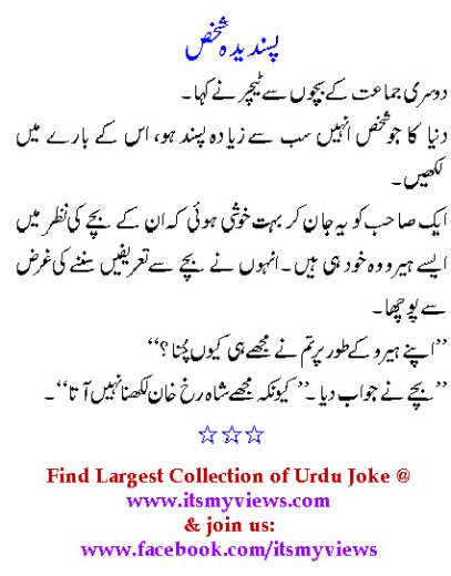 urdu-jokes for kids