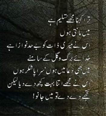 urdu-poetry-dedicated-to-girl-friend-picture