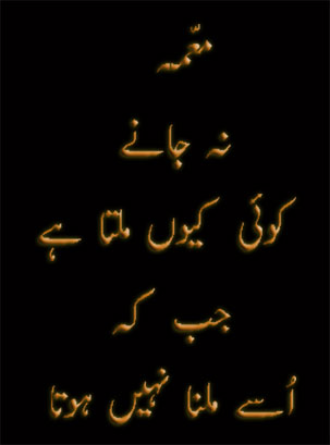 wonderful-urdu-dialoge-poetry