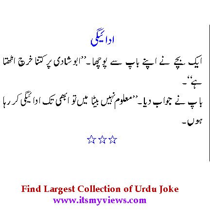 Latest Funny Urdu Jokes | New Urdu Lateefay 2013 | Most Funniest ...