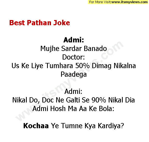 funny sardar urdu jokes 2013 no doubt pathan is pathan latest funny ...